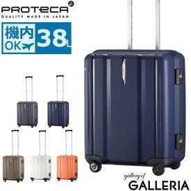 【最大13倍 | Rカードで15倍 8/22限定】【3年保証】 プロテカ スーツケース PROTeCA プロテカ マックスパスHI スーツケース 機内持ち込み 38L Sサイズ 軽量 1〜3泊 MAXPASS HI ファスナー キャリーケース 01511 エース ACE