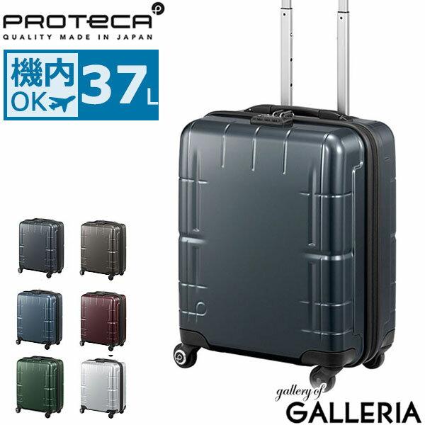 【3年保証】プロテカ スーツケース PROTeCA プロテカ スーツケース スタリア ブイ STARIA V 機内持ち込み 37L Sサイズ 軽量 1〜2泊 ファスナー キャリーケース エース ACE 02641
