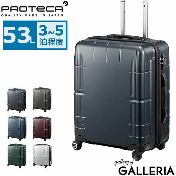【3年保証】プロテカ スーツケース PROTeCA プロテカ スーツケース スタリア ブイ STARIA V 53L Sサイズ 軽量 3〜5泊 ファスナー キャリーケース エース ACE 02642
