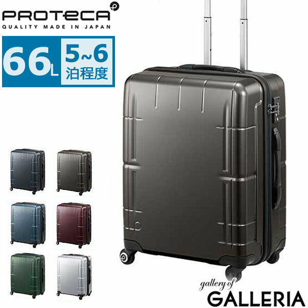 【3年保証】プロテカ スーツケース PROTeCA プロテカ スーツケース スタリア ブイ STARIA V 66L Mサイズ 軽量 5〜6泊 ファスナー キャリーケース エース ACE 02643