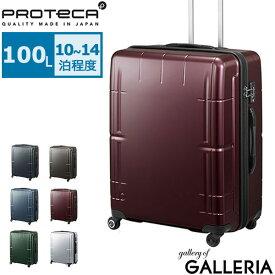 ノベルティ付 【3年保証】 プロテカ スーツケース PROTeCA プロテカ スーツケース スタリア ブイ STARIA V 100L LLサイズ 軽量 10〜14泊 長期滞在 大型 ファスナー キャリーケース エース ACE 02644