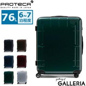【最大13倍 | Rカードで15倍 8/22限定】【3年保証】 プロテカ スーツケース PROTeCA プロテカ キャリーケース スタリア ブイ STARIA V 76L 軽量 6〜7泊 ファスナー キャリーケース エース ACE 02645