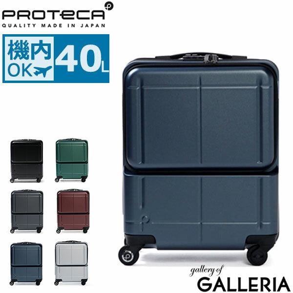 【3年保証】プロテカ スーツケース PROTeCA プロテカ 機内持ち込み 40L マックスパス MAXPASS H2s 機内持込最大容量 2〜3日 キャリーケース 小型 ハード 旅行 出張 エース 新品番 ACE 02761
