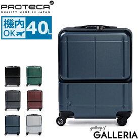 【最大13倍 | Rカードで15倍 8/22限定】【3年保証】 プロテカ スーツケース PROTeCA プロテカ 機内持ち込み 40L マックスパス MAXPASS H2s 機内持込最大容量 2〜3日 キャリーケース 小型 ハード 旅行 出張 エース 新品番 ACE 02761