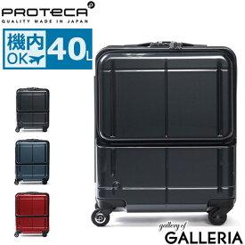 ノベルティ付 【3年保証】 プロテカ スーツケース 機内持ち込み PROTeCA プロテカ 40L マックスパス MAXPASS H2s 機内持込最大容量 2〜3日 キャリーケース 小型 ハード 旅行 エース ACE 02762 限定 グロスカラー