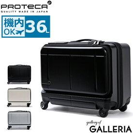 ノベルティ付 【セール50%OFF】 プロテカ スーツケース 機内持ち込み PROTeCA 36L マックスパス MAXPASS Biz SMART マックスパスビズスマート 1〜2泊 キャリーケース 出張 旅行 充電 バッテリー エース ACE 02773