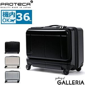 【楽天カードで24倍 | 7/10限定】【セール50%OFF】 プロテカ スーツケース 機内持ち込み PROTeCA 36L マックスパス MAXPASS Biz SMART マックスパスビズスマート 1〜2泊 キャリーケース 小型 ハード 出張