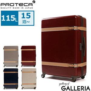 ノベルティ付 【3年保証】 プロテカ スーツケース PROTeCA プロテカ 115L ジーニオ センチュリー Z GENIO CENTURY Z 15泊以上 キャリーケース 旅行 長期滞在 エース ACE 02813