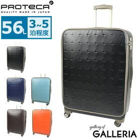 【セール】 プロテカ スーツケース PROTeCA サンロクマルソフト スーツケース 56L Sサイズ 軽量 3〜5泊 PROTeCA 360 SOFT ファスナー キャリーケース 12713 エース ACE