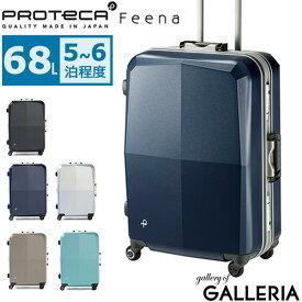 【最大13倍 | Rカードで15倍 8/22限定】 プロテカ スーツケース PROTeCA プロテカ エキノックスライトオーレ 68L 5〜6泊 軽量 EQUINOX LIGHT ORE フレーム キャリーケース エース ACE 00741