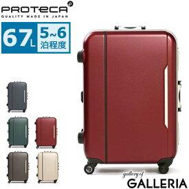 【最大13倍 | Rカードで15倍 8/22限定】【セール】 プロテカ スーツケース PROTeCA プロテカ レクトクラシック スーツケース 67L Mサイズ 5〜6泊 軽量 PROTeCA RECT Classic フレーム キャリーケース 00751 エース ACE