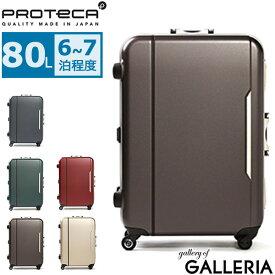 【最大13倍 | Rカードで15倍 8/22限定】【セール】 プロテカ スーツケース PROTeCA プロテカ レクトクラシック スーツケース 80L Lサイズ 6〜7泊 軽量 PROTeCA RECT Classic フレーム キャリーケース 00752 エース ACE