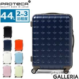 ノベルティ付 【セール25%OFF】 プロテカ スーツケース PROTeCA サンロクマル 360エス キャリーケース 44L 軽量 2〜3泊 360s ジッパー 旅行 出張 軽量丈夫 4輪 日本製 02712 エース ACE