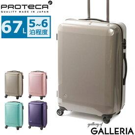 ノベルティ付 【セール25%OFF】 プロテカ スーツケース PROTeCA プロテカ 67L ラグーナライト エフエス LUGUNA LIGHT Fs 5〜6日 キャリーケース 旅行 エース ACE 02743