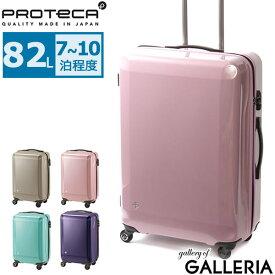 ノベルティ付 【セール25%OFF】 プロテカ スーツケース PROTeCA プロテカ 82L ラグーナライト エフエス LUGUNA LIGHT Fs 7〜10日 キャリーケース 旅行 エース ACE 02744