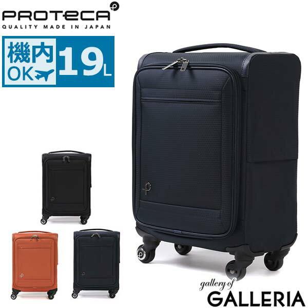 プロテカ スーツケース PROTeCA 機内持ち込み フィーナ Feena キャリーバッグ 19L Sサイズ 軽量 1〜2泊 ファスナー 旅行 ソフトケース レディース エース ACE 12740【ラッキーシール対応】