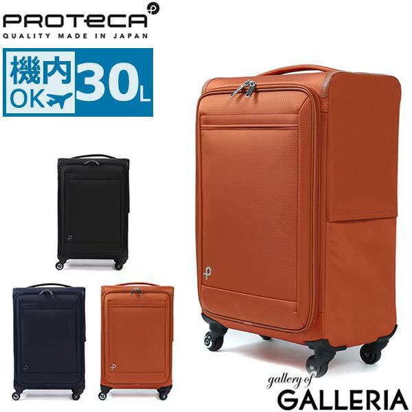 プロテカ スーツケース PROTeCA 機内持ち込み フィーナ Feena キャリーバッグ 30L Sサイズ 軽量 1〜2泊 ファスナー 旅行 ソフトケース レディース エース ACE 12742【ラッキーシール対応】
