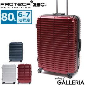 【6/25(火)限定★RカードでP23倍】【3年保証】プロテカ スーツケース PROTeCA プロテカ ストラタム Stratum キャリーケース TSAロック 80L 6〜7泊 エース ACE 00853