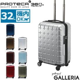 ノベルティ付 【セール25%OFF】 プロテカ スーツケース 機内持ち込み PROTeCA サンロクマル 360エス メタリック キャリーケース 32L Sサイズ 軽量 1〜2泊 360s METALLIC ジッパー 旅行 出張 軽量丈夫 4輪 02721 エース ACE