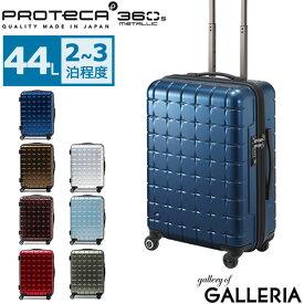 ノベルティ付 【セール25%OFF】 プロテカ スーツケース PROTeCA サンロクマル 360エス メタリック キャリーケース 44L Sサイズ 軽量 1〜3泊 360s METALLIC ジッパー 旅行 出張 軽量丈夫 4輪 02722 エース ACE