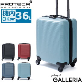 ノベルティ付 【セール25%OFF】【3年保証】 プロテカ スーツケース 機内持ち込み PROTeCA STEP WALKER ステップウォーカー 36L 1〜2泊 キャリーケース 小型 旅行 出張 エース ACE 02891