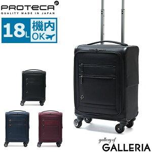 ノベルティ付 | プロテカ スーツケース 機内持ち込み PROTeCA フィーナ Feena ST フィーナ エスティー キャリーバッグ キャリーケース 軽量 フロントオープン 18L SSサイズ 1泊 ファスナー 旅行 ソ
