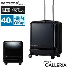 【楽天カードで28倍 | 10/20限定】【3年保証】 プロテカ スーツケース PROTeCA 機内持ち込み 40L マックスパス 3 MAXPASS 3 ブラックエディション 限定 キャリーケース 1〜2泊 エース ACE 08961