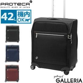 もれなくノベルティ付 プロテカ スーツケース 機内持ち込み PROTeCA マックスパスソフト2 MAXPASS SOFT キャリーケース ビジネス 出張 Sサイズ 42L フロントオープン エース ACE 12835