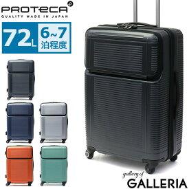 ノベルティ付 【3年保証】 プロテカ スーツケース PROTeCA POCKET LINER ポケットライナー キャリーケース 1週間 7泊 海外旅行 軽量 72L フロントオープン ハード ファスナー エース ACE 01832