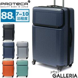 ノベルティ付 【セール50%OFF】 プロテカ スーツケース PROTeCA POCKET LINER ポケットライナー キャリーケース Lサイズ 大型 大容量 1週間 10泊 海外旅行 軽量 88L フロントオープン ハード ファスナー エース ACE 01833