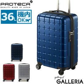 【楽天カードで23倍 | 7/15限定】【3年保証】 プロテカ スーツケース 機内持ち込み PROTeCA 360T METALLIC スリーシックスティ メタリック サンロクマル キャリーケース TSAロック 33L 1〜2泊 旅行 出張 エース ACE 02931