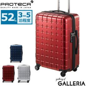 【楽天カードで24倍 | 7/10限定】【3年保証】 プロテカ スーツケース PROTeCA 360T METALLIC スリーシックスティ メタリック サンロクマル キャリーケース TSAロック 45L 1〜3泊 旅行 出張 エース ACE 02932