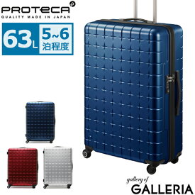 【楽天カードで23倍 | 7/15限定】【3年保証】 プロテカ スーツケース PROTeCA 360T METALLIC スリーシックスティ メタリック サンロクマル キャリーケース TSAロック 63L 5〜6泊 旅行 出張 エース ACE 02933