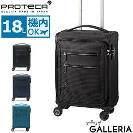 ノベルティ付 プロテカ スーツケース 機内持ち込み PROTeCA フィーナ Feena ST フィーナ エスティー キャリーバッグ キャリーケース 軽量 フロントオープン 18L 1泊 ファスナー 旅行 ソフトケース レディース エース ACE 12844