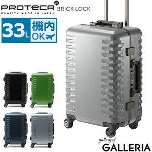 【エントリー&楽天カード最大23倍 9/25限定】【セール50%OFF】 プロテカ スーツケース 機内持ち込み PROTeCA BRICK LOCK ブリックロック キャリーケース TSAロック 33L 1〜2泊 旅行 出張 エース ACE 00931
