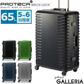 【エントリー&楽天カード最大33倍 6/25限定】【セール50%OFF】 プロテカ スーツケース PROTeCA BRICK LOCK ブリックロック キャリーケース TSAロック 65L 5〜6泊 旅行 出張 エース ACE 00932