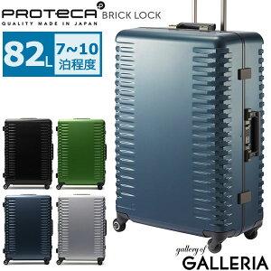 【セール50%OFF】 プロテカ スーツケース PROTeCA BRICK LOCK ブリックロック キャリーケース TSAロック 82L 7〜10泊 大容量 長期 旅行 出張 エース ACE 00933