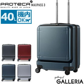 【最大13倍 | Rカードで15倍 8/22限定】【3年保証】 プロテカ スーツケース PROTeCA 機内持ち込み 40L マックスパス 3 MAXPASS 3 キャリーケース 1〜2泊 小型 PC収納 旅行 出張 エース ACE 02961