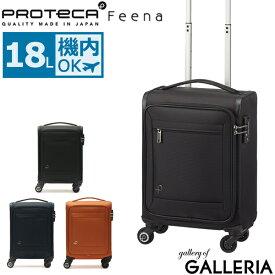 【セール40%OFF】 プロテカ スーツケース 機内持ち込み PROTeCA フィーナ Feena キャリーバッグ 18L 軽量 日帰り 1泊 旅行 ソフトケース レディース エース ACE 12744