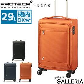 【最大13倍 | Rカードで15倍 8/22限定】 プロテカ スーツケース PROTeCA 機内持ち込み フィーナ Feena キャリーバッグ 29L 軽量 TSA 1泊 2泊 旅行 ソフトケース レディース エース ACE 12746