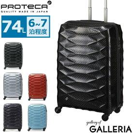 ノベルティ付 【セール40%OFF】 プロテカ スーツケース PROTeCA プロテカ エアロフレックスライト Aeroflex Light キャリーケース 超軽量 TSAロック 大容量 74L 一週間 ファスナー エース ACE 01823