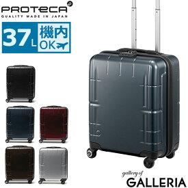 【セール25%OFF】 ノベルティ付 プロテカ スーツケース 機内持ち込み PROTeCA スタリア ブイエス STARIA Vs スタリアVs キャリーケース 37L 旅行 ace 02951