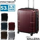 【楽天カードで17倍】 選べるノベルティプレゼント 【3年保証】 プロテカ スーツケース PROT…