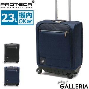 【エントリー&楽天カード最大33倍 7/25限定】 ノベルティ付 プロテカ スーツケース 機内持ち込み PROTeCA キャリーケース マックスパス ソフト3 TSAロック 小型 SSサイズ 静音 軽量 軽い 大容量 23L