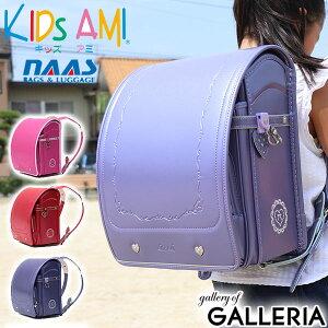 ランドセルかぶせカバープレゼント | ランドセル 女の子 2021年 キッズアミ KIDS AMI ナース鞄工 シークレットチャーム 学習院型 ウィング背カン A4フラットファイル対応 26105