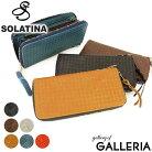 【楽天カードで17倍】 選べるノベルティプレゼント | SOLATINA ソラチナ 長財布 ラウン…