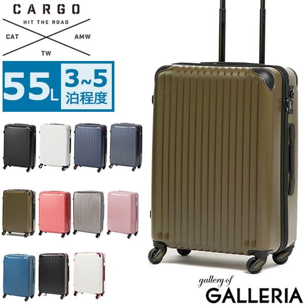 【正規品・2年保証付】CARGO airtrans カーゴエアトランス スーツケース 軽量 トリオ TRIO キャリーケース 55L Sサイズ 3〜4泊 CAT-633N