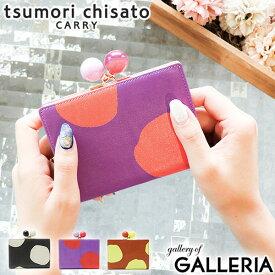 【楽天カードで28倍 | 10/20限定】 選べるノベルティプレゼント | ツモリチサト 財布 tsumori chisato carry 二つ折り財布 がま口財布 レディース ズームドット ブランド 革 レザー 57301