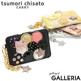 【楽天カードで17倍】 ツモリチサト パスケース tsumori chisato carry 定期入れ 新マルチドット カードケース レディース ブランド レザー 57006