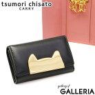 【楽天カードで17倍】 選べるノベルティプレゼント | ツモリチサト キーケース tsumori…